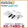 【KK-Y45D-2】 カロッツェリア パイオニア ジャストフィット 取り付けキット トヨタ汎用・車速専用コネクター付