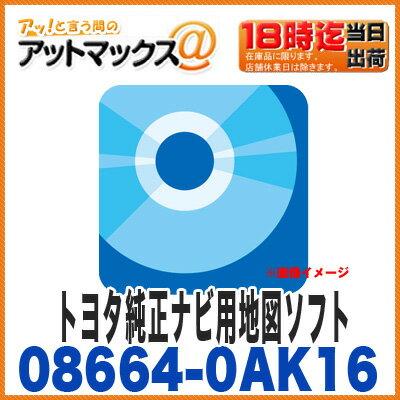 トヨタ純正ナビ 地図更新ソフト2015年 秋バージョン086640AK16【ゆうパケット不可...