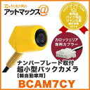 Beat-Sonic/ビートソニック 【BCAM7CY】ナンバープレート取付...
