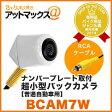 Beat-Sonic/ビートソニック【BCAM7W】ナンバープレート取付 超小型バックカメラ カメレオン ミニ(普通自動車用 車検対応)