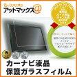 カーナビ 液晶保護ガラスフィルム 7インチ用(硬度9H)W155×H80mmcw-71