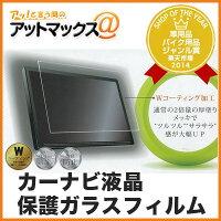 カーナビ液晶保護ガラスフィルム
