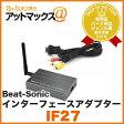 Beat-Sonic/ビートソニック【IF27】インターフェースアダプター (スマホの画面をワイヤレスモニター出力)