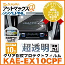 Kae-ex10cpf