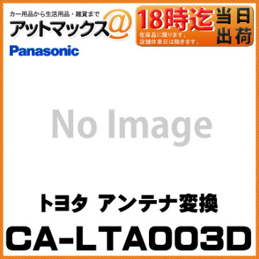 CA-LTA003D Panasonic パナソニック トヨタ車用 アンテナ変換{CA-LTA003D[500]}