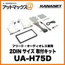 KANANET ホンダ 2DINサイズ 取付キット フリード ・ オーディ...