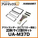 KANANET ミツビシ 2DINサイズ 取付キット アウトランダー (H1...