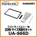 KANANET スズキ 2DINサイズ 取付キット ワゴンR / ジムニー 他 UA-S66D{UA-S66D[900]}