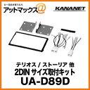 KANANET ダイハツ 2DINサイズ 取付キット テリオス / ストー...