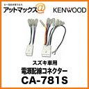 KENWOOD 電源配線コネクター スズキ 車用 CA-781S{CA-781S[900]}