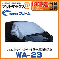 WA-23クレトムcretomフロントサイドカバーLサイズ雪氷霜凍結防止WA23簡単取付