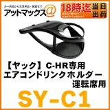 【YAC ヤック】C-HR専用 エアコンドリンクホルダー運転席用専用設計でピッタリフィット【SY-C1】