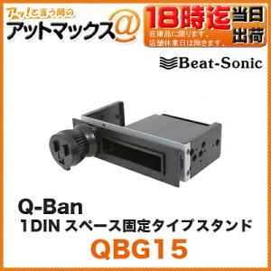 Beat-Sonic/ビートソニックーQ-Ban Kit 1DINスペース固定タイプ スタンド…