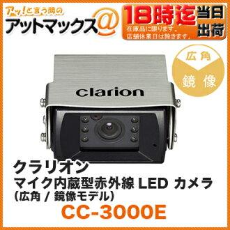 歌樂clarion紅外線LED背照相機(甚至黑暗狀態放心!) 內置供卡車·公共汽車使用的麥克風型型防水式樣鏡像型號廣角CCD)(azesuto ADDZEST LCD液晶CV照相機車用品汽車用品)