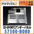 【D-SPORT ディースポーツ Dスポーツ】 ダイハツ用 DSPORTアンダーパネル【57500-B080】