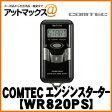 WR820PS COMTEC コムテック エンジンスターター プッシュスタートシステム車専用 トヨタ車用 プリウス プリウスαなど