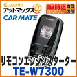 【カーメイト】【TE-W7300】リモコン エンジンスターター ドアロック アンサーバック付き