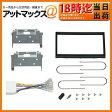 クラリオン 2DIN取付キット(新24Pタイプ) BKT-022-510