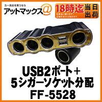 USB2ポート+5シガーポケット分配FF-5528