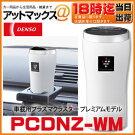 PCDNZ-WM044780-130�ץ饺�ޥ��饹����DENSOSHARP�ֺ��ѥץ饺�ޥ��饹����������ȯ����ץ�ߥ����ǥ�PCDNZ-WM044780-1300�ڥۥ磻�ȡ�