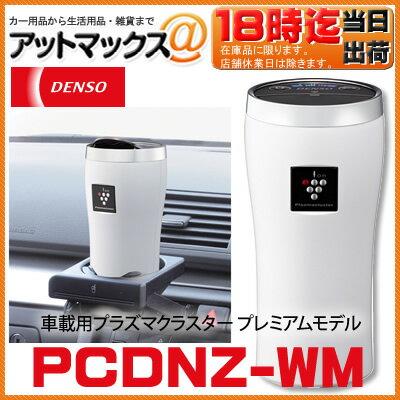 PCDNZ-WM 044780-130 プラズマクラスター DENSO SHARP 車載用プラズマクラスタ...