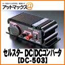 【CELLSTAR セルスター】DC/DCインバーター DC-503{DC-503[11...
