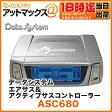 Datasystem/データシステムエアサス アクティブサスコントローラー【ASC680】(ローダウンの定番機種 HYPER LOW DOWNモード搭載)(ローダウン 車高 下げる トヨタ エアサスコントローラー)