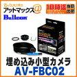 【ブルコン フジ電機工業】【AV-FBC02】埋め込み小型カメラ 防水広角 約34.8万画素車用 バックカメラなどに!