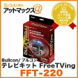 Bullcon/ブルコン【FFT-220】テレビキット FreeTVing(切替タイプ)【日産/エクストレイル】 (フジ電機工業 フリーテレビング)