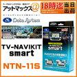 NTN-11S Data System データシステム テレビ&ナビキット スマートタイプ TV-NAVI KIT NTN11S 【日産 エルグランド、スカイライン、エクストレイル 三菱 プラウディア など】