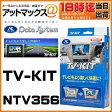 NTV356 Datasystem データシステム TVキット 切替タイプ 【日産 エクストレイル セレナ リーフ】