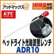 【KTC 京都機械工具】【ADR10】ヘッドライト光軸調整レンチ(ラチェットタイプ)独自の先端形状でバツグンの作業性を実現!