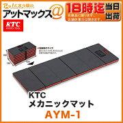 京都機械工具 メカニック 折りたたみ コンパクト メンテナンス