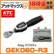 GEK060-R3 KTC 京都機械工具 9.5sq. デジラチェ トルク ラチェット 測定範囲:12〜60N・m 樹脂ケース付