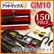 【GM10】 150ps ツールキット 工具セット 工具箱 自動車 バイク 農耕用 GM-10