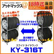 KY-316T タイヤ収納ラック2 組立式タイヤラック KY-316T 12〜17インチ用 4〜8本収納 【カバー別売り】 【KY-315 後継】