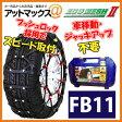 【FB11】【FEC エフイーシー】タイヤチェーン エコメッシュ2 簡単取付 非金属ウレタンネット型チェーン 【FB-11】