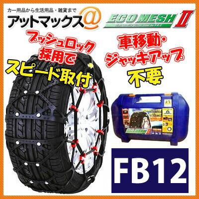 タイヤチェーン エコメッシュ2 簡単取付 非金属ウレタンネット型チェ...