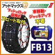 【FB13】【FEC エフイーシー】タイヤチェーン エコメッシュ2 簡単取付 非金属ウレタンネット型チェーン 【FB-13】