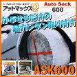 ASK600 (HP-600) AutoSock オートソック 600 タイヤ滑り止め 布製 タイヤチェーン 緊急用 ハイパフォーマンス 軽自動車NG