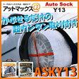 ASKY13 (Y13) AutoSock オートソック Y-13 タイヤ滑り止め 布製 タイヤチェーン 緊急用 スタンダード 軽自動車専用 155 65R14など