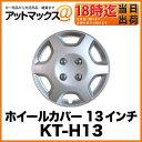 KT-H13 CHK 中発販売 ホイールカバー 13インチ KT-Hシリーズ ...