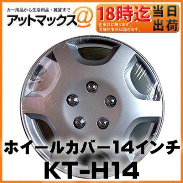KT-H14 CHK 中発販売 ホイールカバー 14インチ KT-Hシリーズ 6本ディッシュタイプ 4枚セット 簡単はめ込みタイプ{KT-H14[9980]}