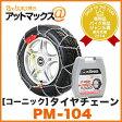 Konig/コーニック【PM-104】タイヤチェーン 金属製 超高性能タイヤチェーンP1マジック 簡単取付PM104