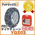 FECタイヤチェーン 雪道楽QII【YQ203】