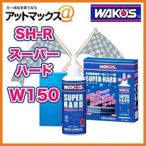 【あす楽18時まで】 W150 SH-R WAKO'S ワコーズ スーパーハード 未塗装樹脂用…