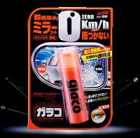 【あす楽18:00迄!!】ソフト99ガラコミラーコートZEROサイドミラー専用コーティング剤G-6504172