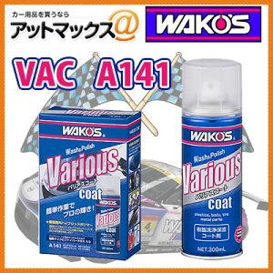 【エントリーでポイント10倍以上可能!】【あす楽18時迄!! 送料無料!!】 A141 VAC WAKO'S ワコーズ バリアスコート プラスチック、塗装、金属の洗浄・保護・コート剤