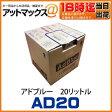 AD20 アドブルー 20L 製造元 三井化学 尿素SCRシステム専用 尿素水溶液 尿素SCRシステム搭載ディーゼル車用