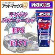 【E171 EPS】 エンジンオイルの漏れ防止剤 WAKO'S ワコーズ ENGINE POWER SEALD エンジンパワーシールド 280ml